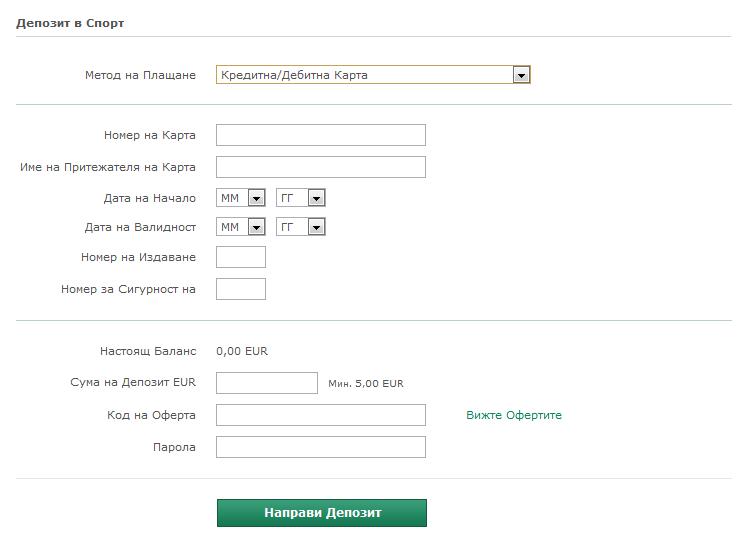 Примерна форма за депозиране с картова сметка в Betfair