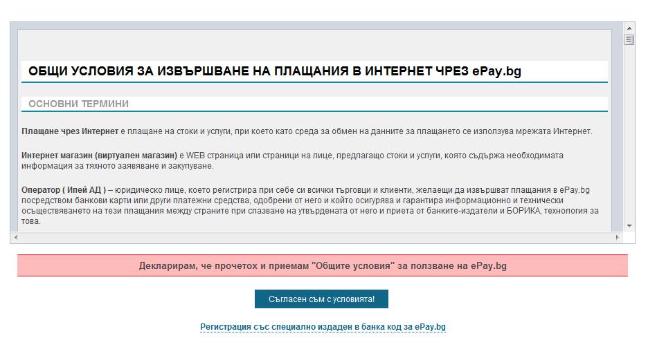 Стартиране на регистрация в ePay.bg