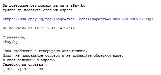 Активиращ линк, който трябва да получите във вашата електронна поща след успешна регистрация
