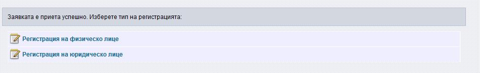 Избор на тип регистрация в ePay.bg