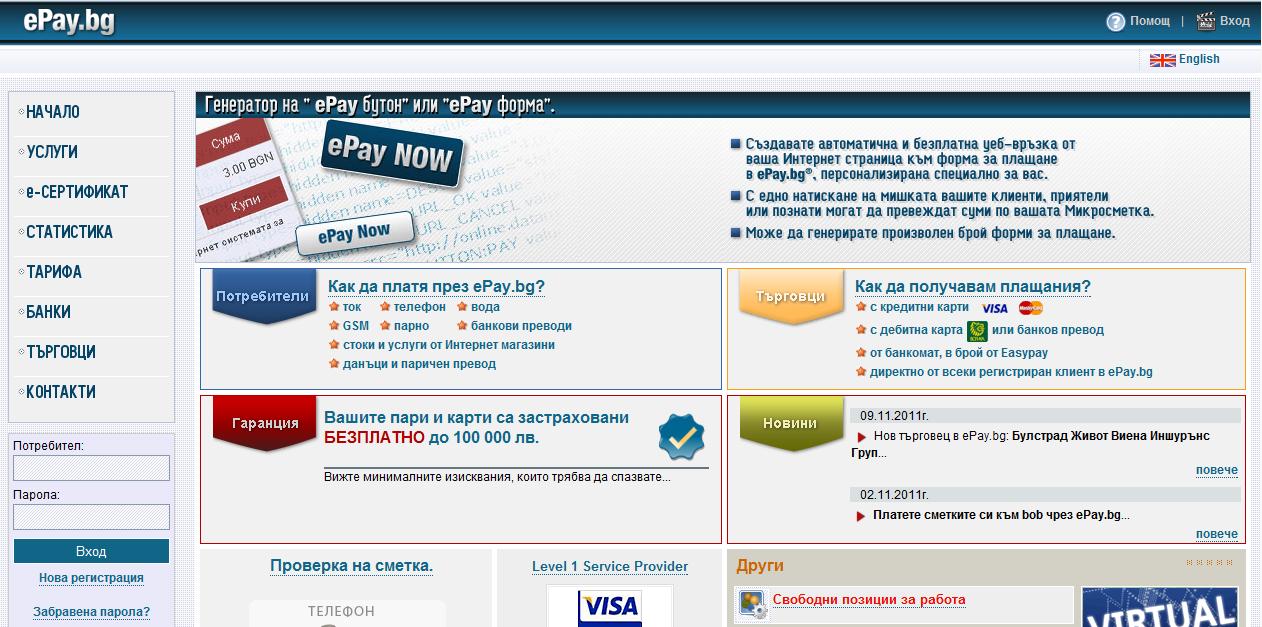 Начална страница на ePay.bg