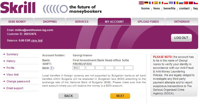 Попълване на IBAN кода на банковата сметка в формата за регистрация на Мънибукърс