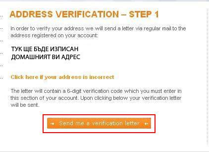 Стартиране на процедура за верификация на пощенски адрес в Мънибукърс