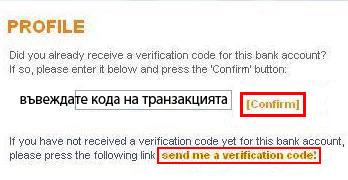 Въвеждане на получения верификационен код за активиране на банкова сметка с Мънибукърс