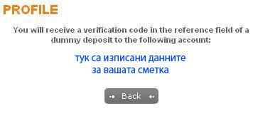 Съобщение потвърждаващо, че кода ви за верификация е изпратен