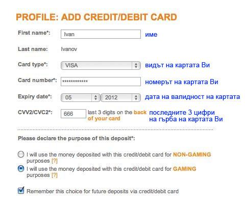 Форма за добавяне на карта към сметката ви в Мънибукърс